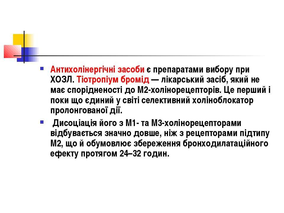 Антихолінергічні засоби є препаратами вибору при ХОЗЛ. Тіотропіум бромід — лі...