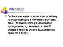 Макроліди Порівняльна характеристика азитроміцину та кларитроміцину в лікуван...