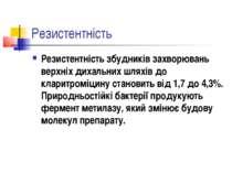 Резистентність Резистентність збудників захворювань верхніх дихальних шляхів ...