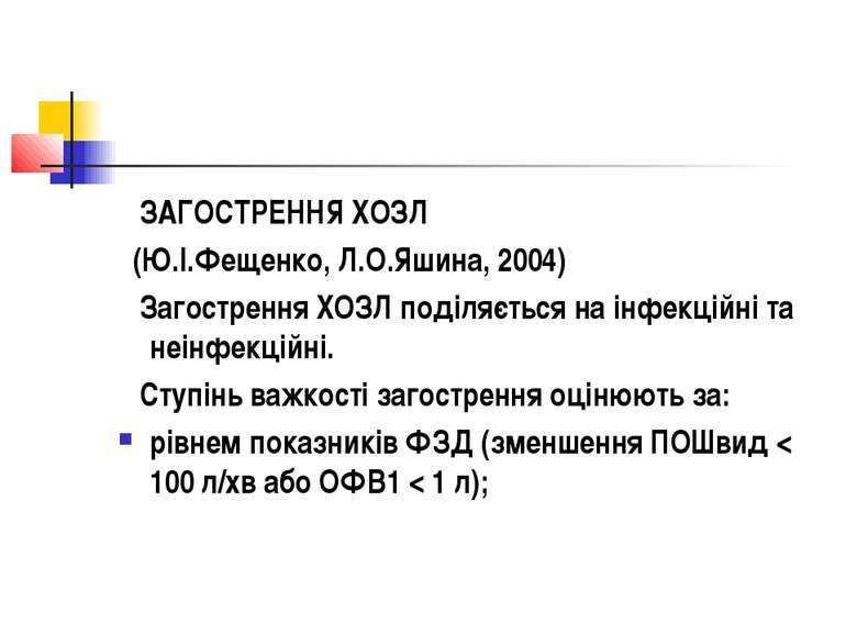 ЗАГОСТРЕННЯ ХОЗЛ (Ю.І.Фещенко, Л.О.Яшина, 2004) Загострення ХОЗЛ поділяється ...