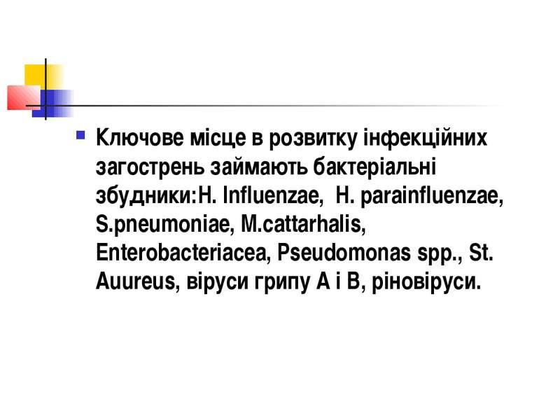 Ключове місце в розвитку інфекційних загострень займають бактеріальні збудник...