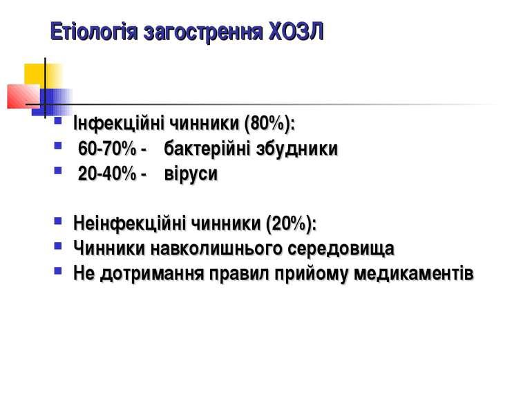 Етіологія загострення ХОЗЛ Інфекційні чинники (80%): 60-70% - бактерійні збуд...