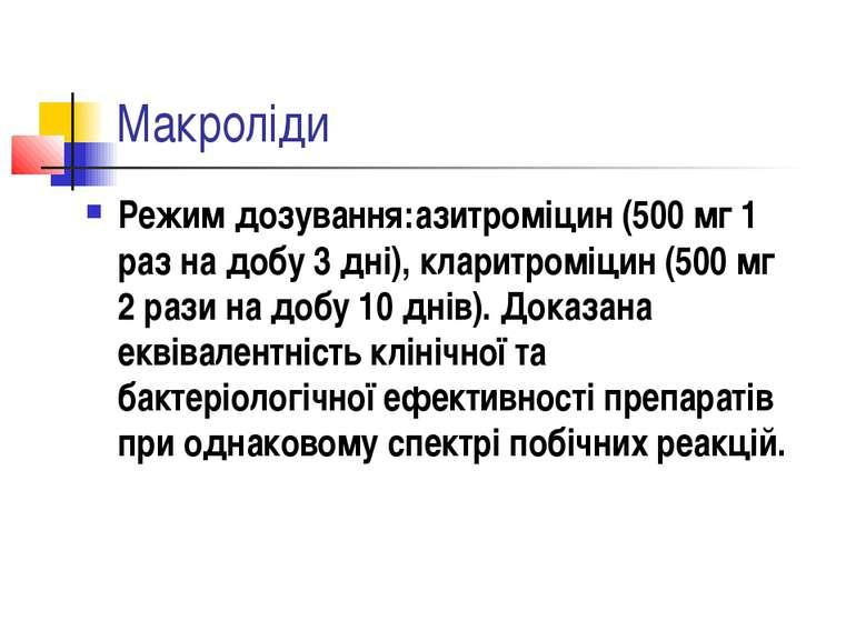 Макроліди Режим дозування:азитроміцин (500 мг 1 раз на добу 3 дні), кларитром...