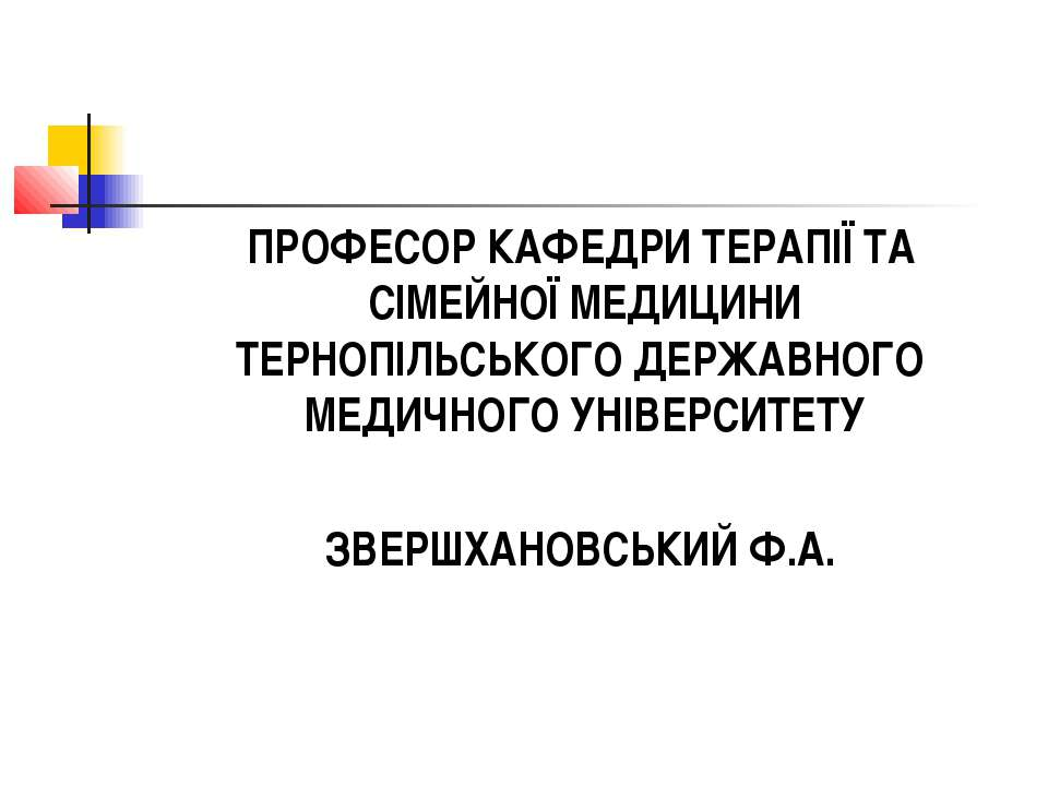 ПРОФЕСОР КАФЕДРИ ТЕРАПІЇ ТА СІМЕЙНОЇ МЕДИЦИНИ ТЕРНОПІЛЬСЬКОГО ДЕРЖАВНОГО МЕДИ...