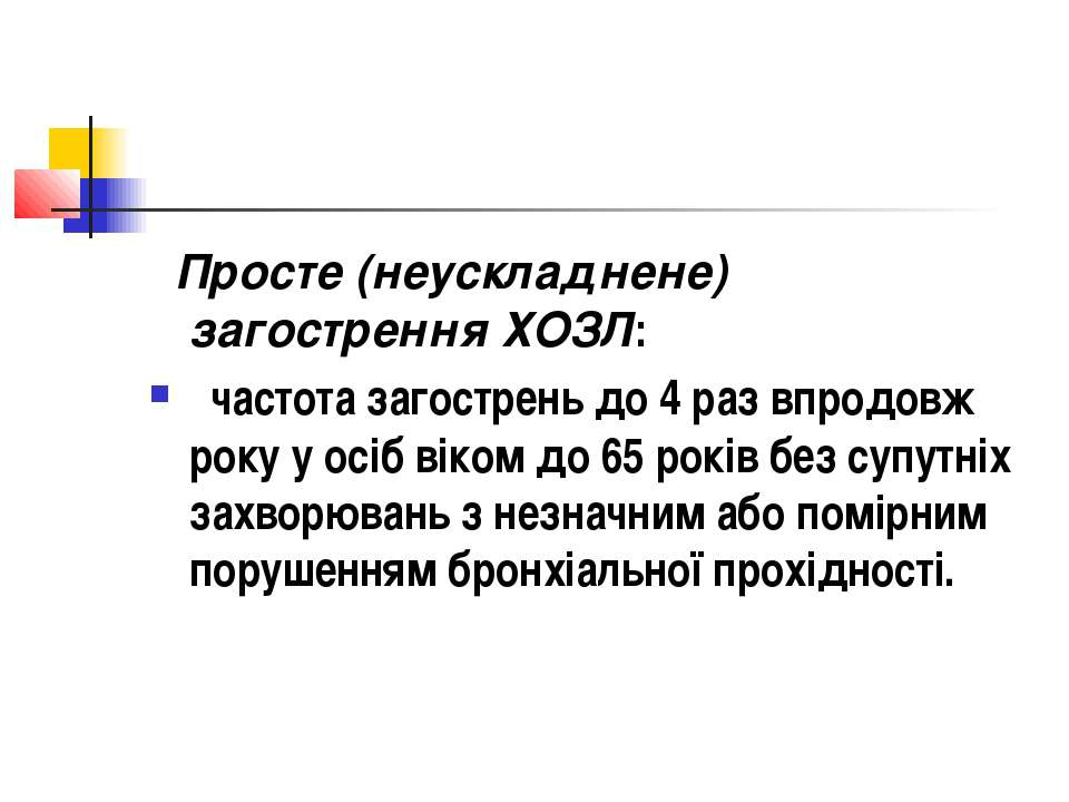 Просте (неускладнене) загострення ХОЗЛ: частота загострень до 4 раз впродовж ...