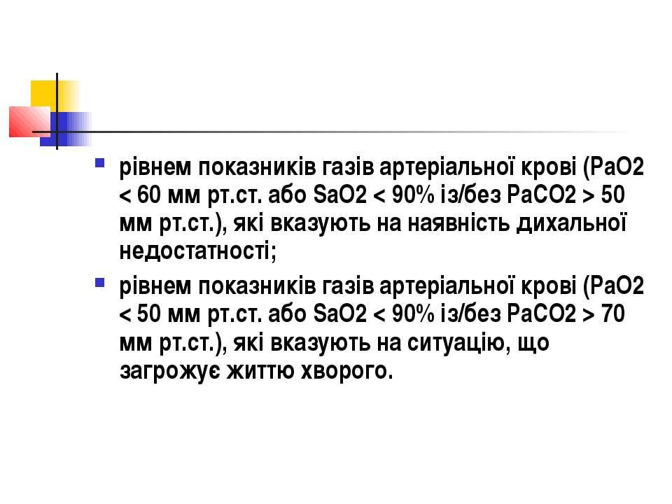 рівнем показників газів артеріальної крові (PaO2 < 60 мм рт.ст. або SaO2 < 90...