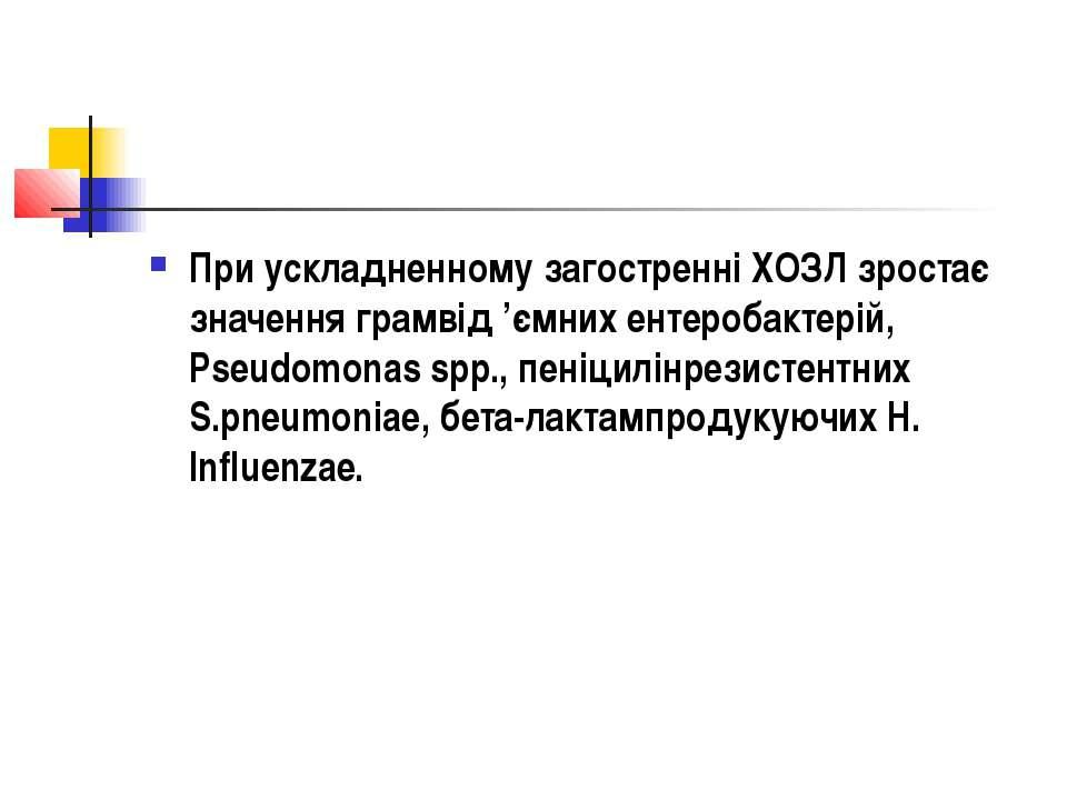 При ускладненному загостренні ХОЗЛ зростає значення грамвід 'ємних ентеробакт...