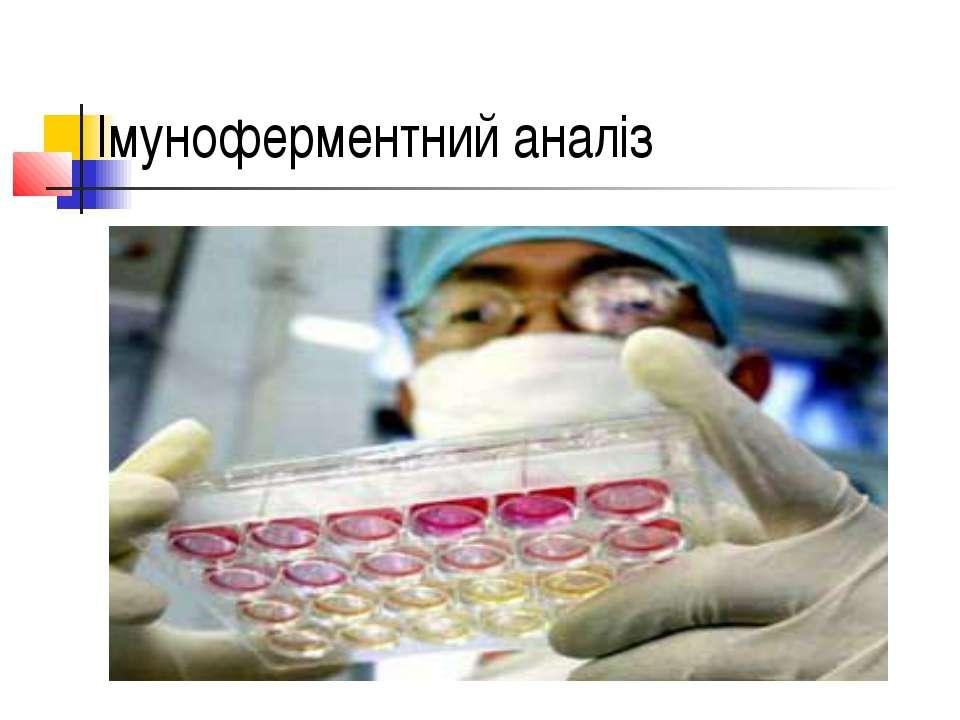Імуноферментний аналіз