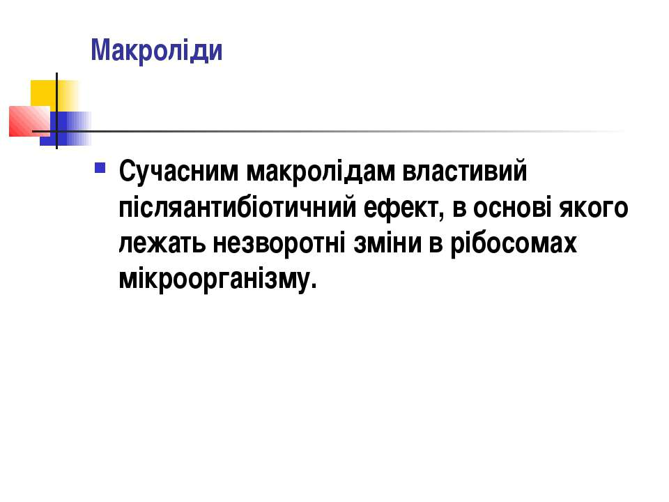 Макроліди Сучасним макролідам властивий післяантибіотичний ефект, в основі як...