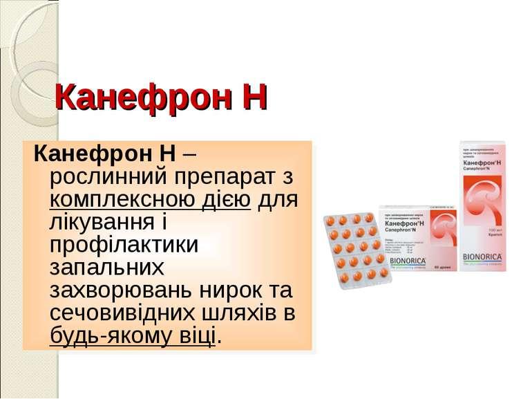 Канефрон Н – рослинний препарат з комплексною дією для лікування і профілакти...