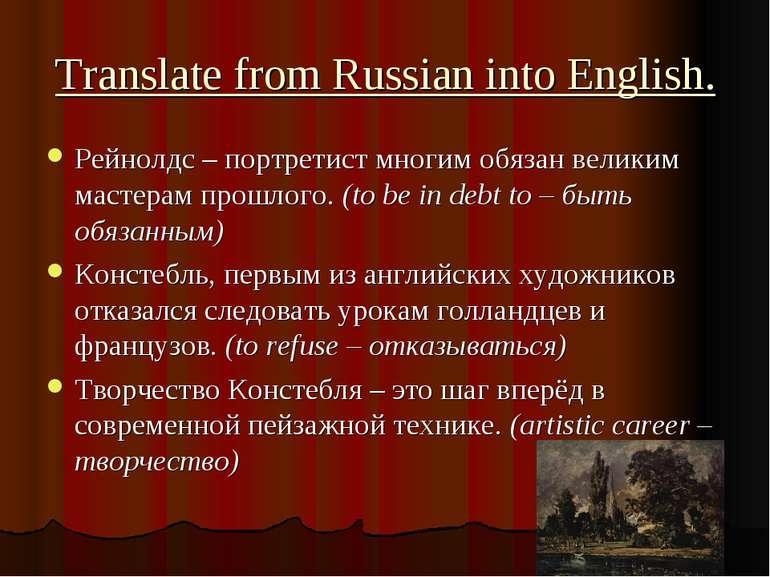 Translate from Russian into English. Рейнолдс – портретист многим обязан вели...