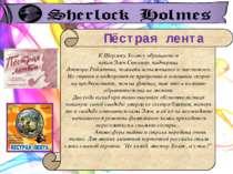 К Шерлоку Холмсу обращается некая Элен Стоунер, падчерица доктора Ройлотта, ч...