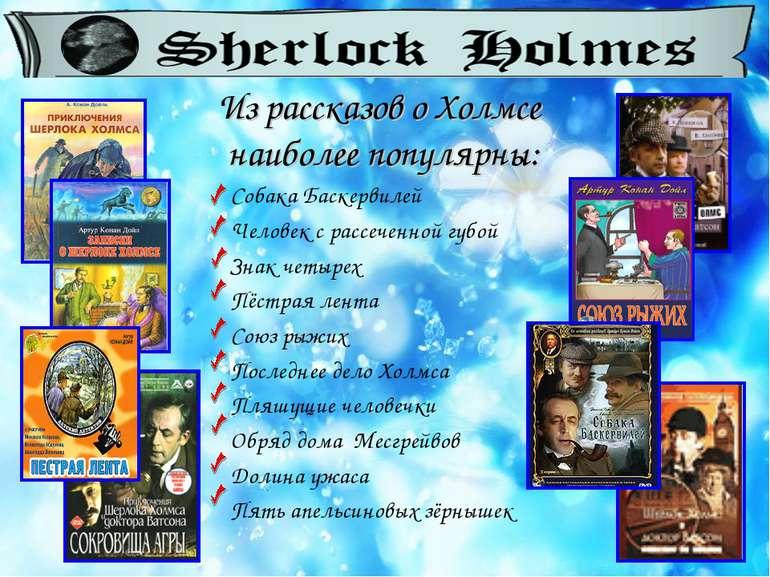 Из рассказов о Холмсе наиболее популярны: Собака Баскервилей Человек с рассеч...