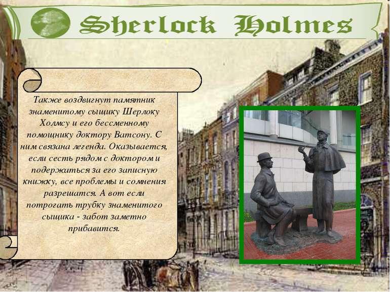 Памятник героям Также воздвигнут памятник знаменитому сыщику Шерлоку Холмсу и...