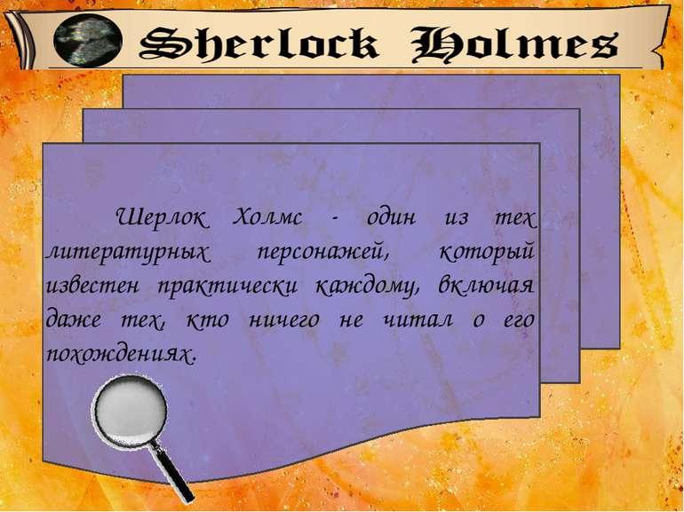 Шерлок Холмс - один из тех литературных персонажей, который известен практиче...
