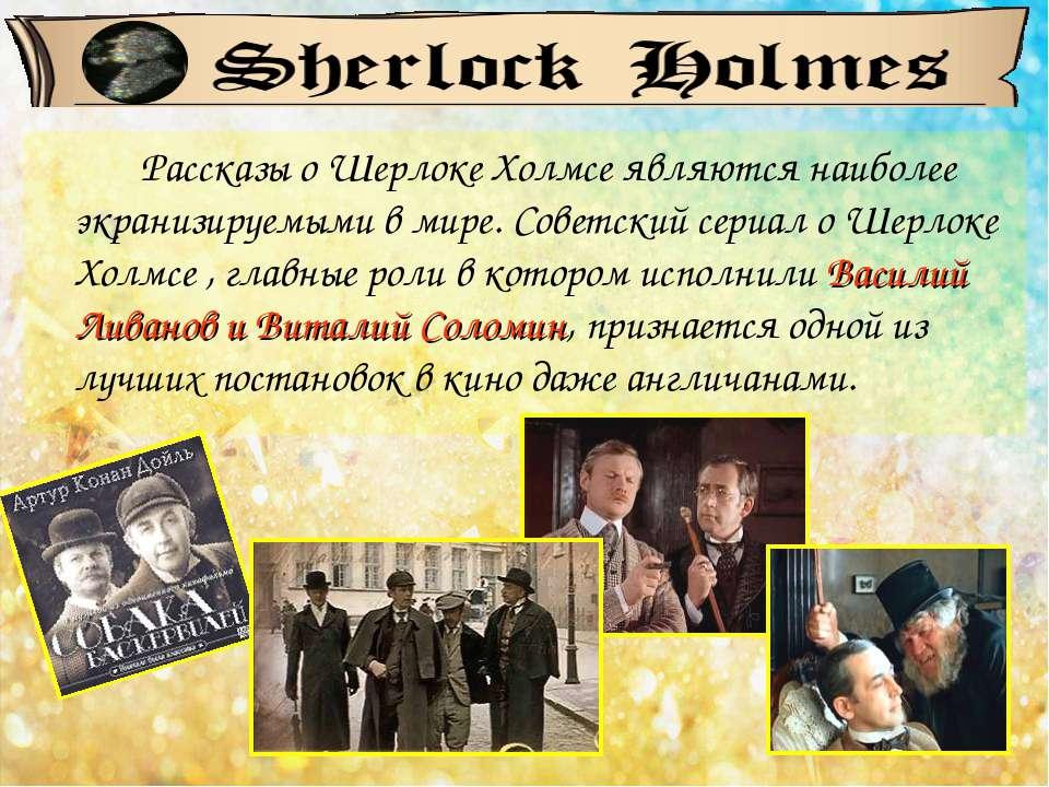 Рассказы о Шерлоке Холмсе являются наиболее экранизируемыми в мире. Советский...