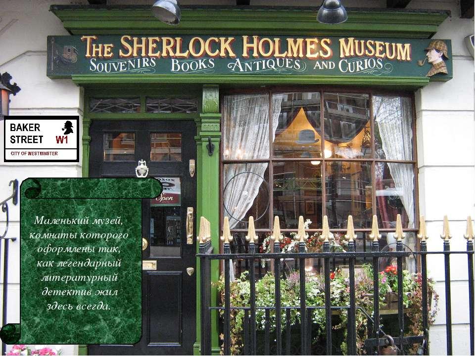 Маленький музей, комнаты которого оформлены так, как легендарный литературный...