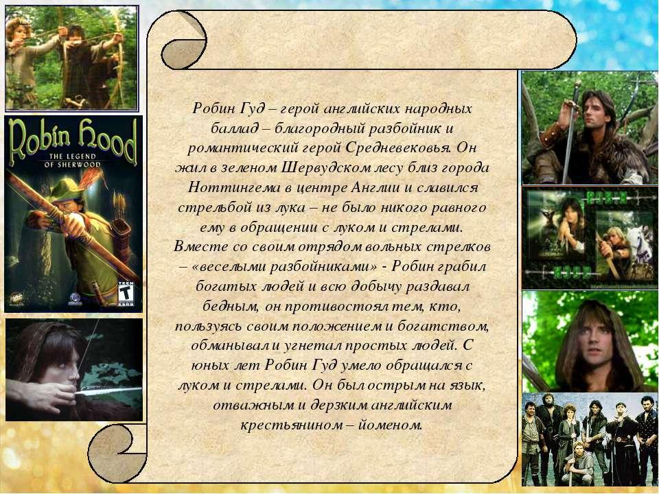Робин Гуд – герой английских народных баллад – благородный разбойник и романт...