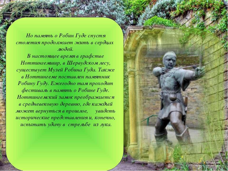 Но память о Робин Гуде спустя столетия продолжает жить в сердцах людей. В нас...