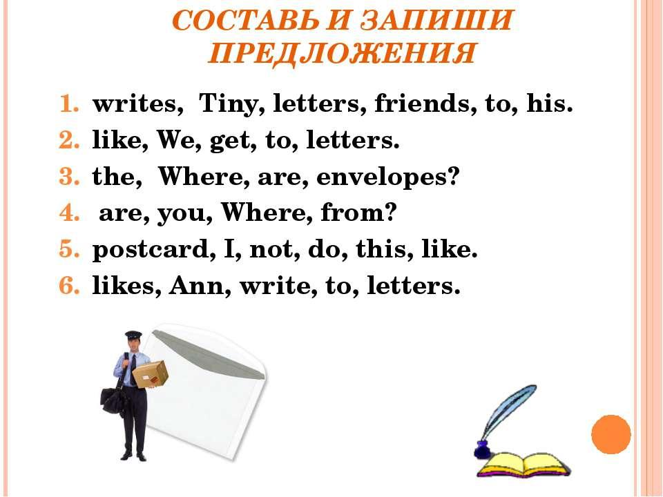 СОСТАВЬ И ЗАПИШИ ПРЕДЛОЖЕНИЯ writes, Tiny, letters, friends, to, his. like, W...