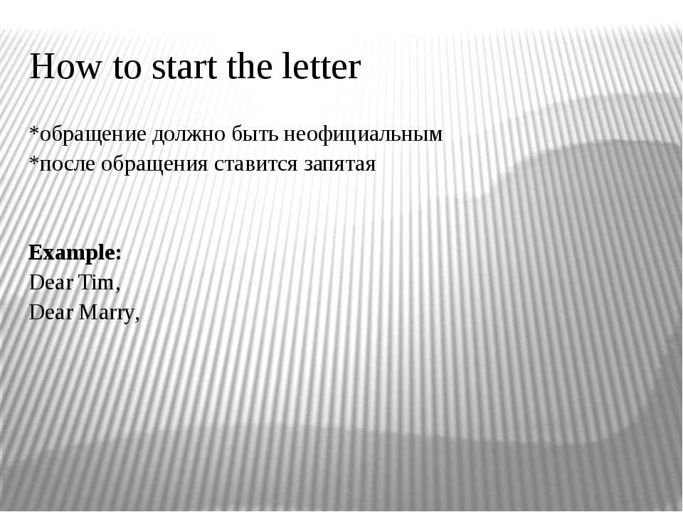 How to start the letter *обращение должно быть неофициальным *после обращения...