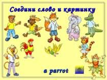 Соедини слово и картинку a parrot