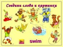 Соедини слова и картинки swim