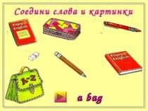 Соедини слова и картинки a bag