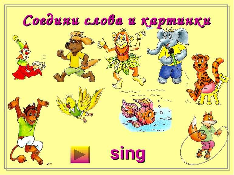 Соедини слова и картинки sing