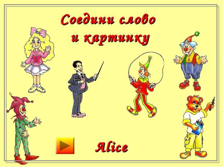 Соедини слово и картинку Alice