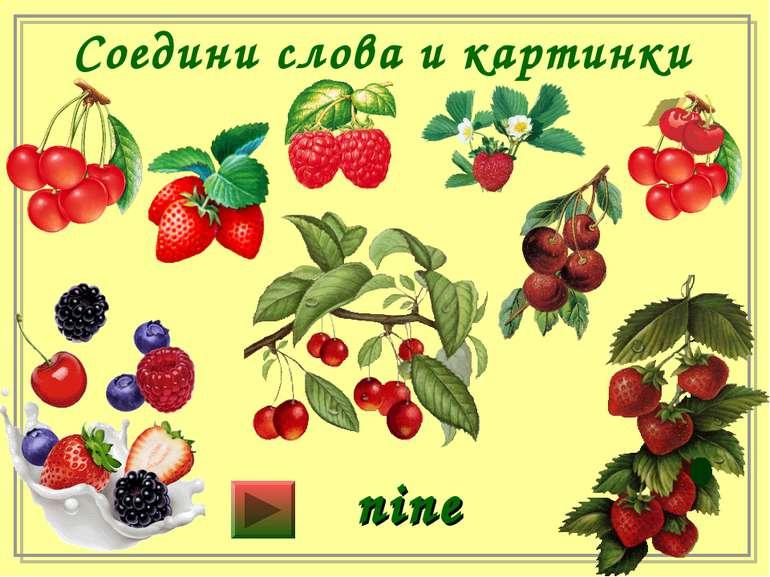 Соедини слова и картинки nine