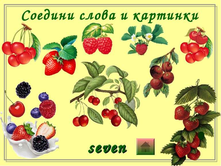 Соедини слова и картинки seven