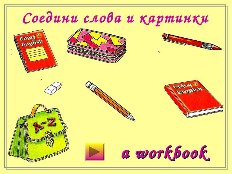 Соедини слова и картинки a workbook