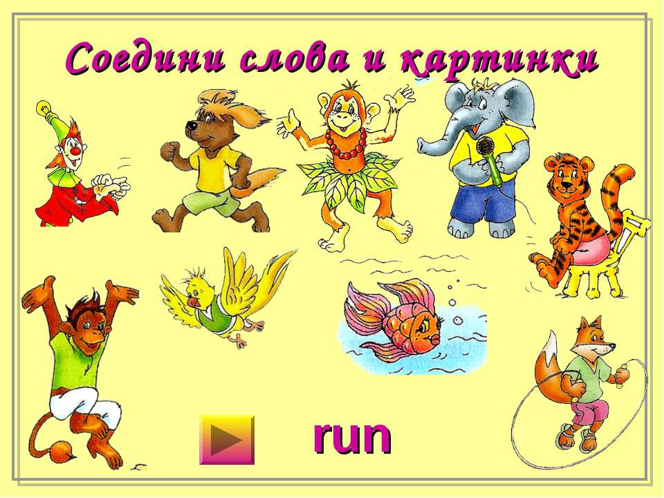 Соедини слова и картинки run