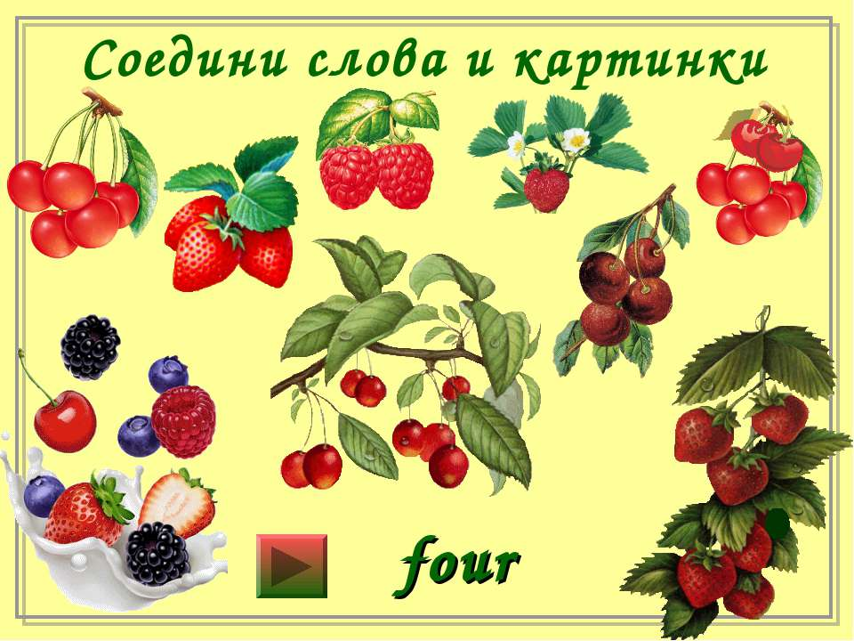 Соедини слова и картинки four