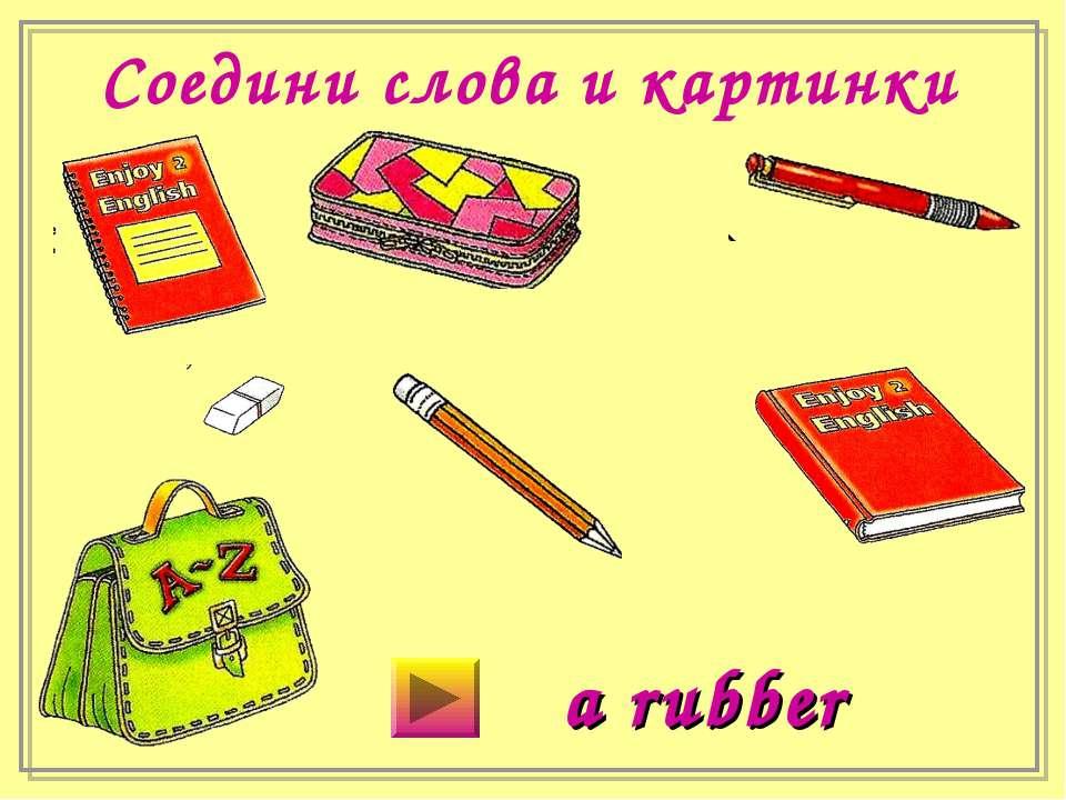 Соедини слова и картинки a rubber