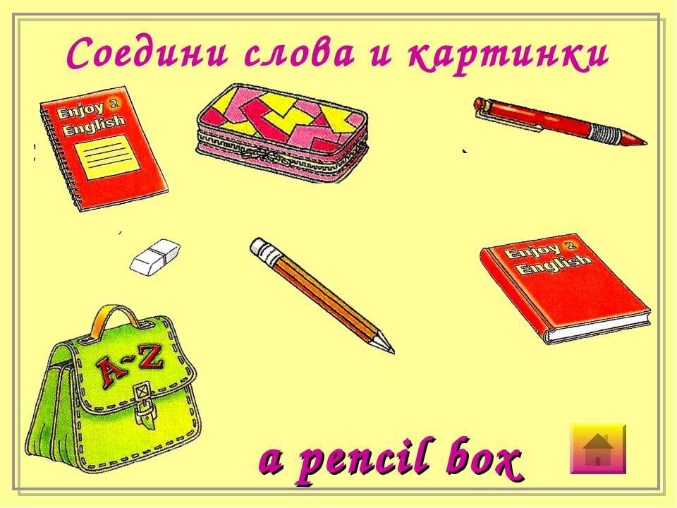 Соедини слова и картинки a pencil box