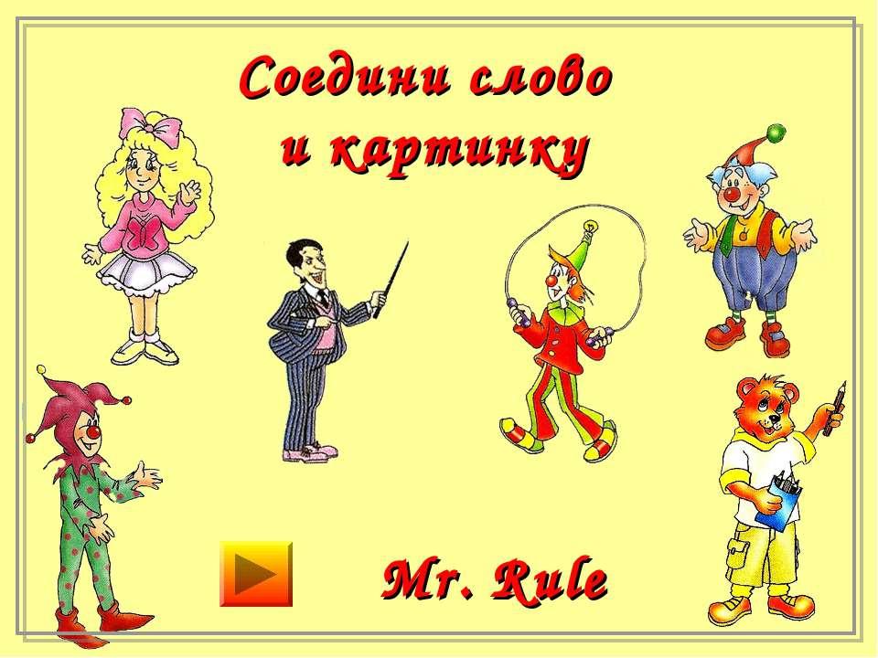 Соедини слово и картинку Mr. Rule