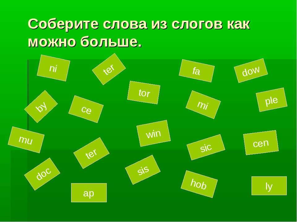 Соберите слова из слогов как можно больше. by doc ni ter ce tor ter sis dow f...