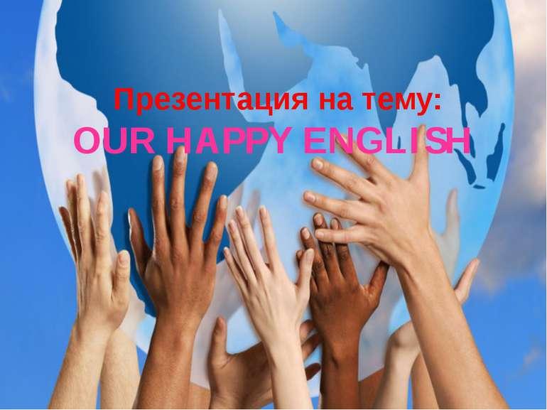 Презентация на тему: OUR HAPPY ENGLISH