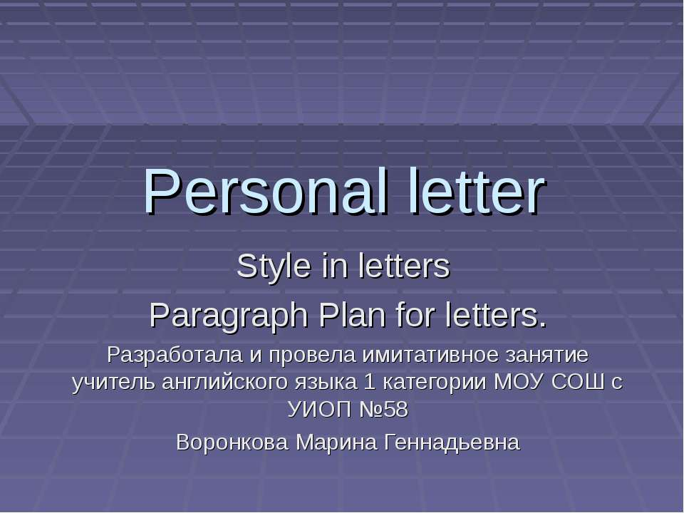 Personal letter Style in letters Paragraph Plan for letters. Разработала и пр...