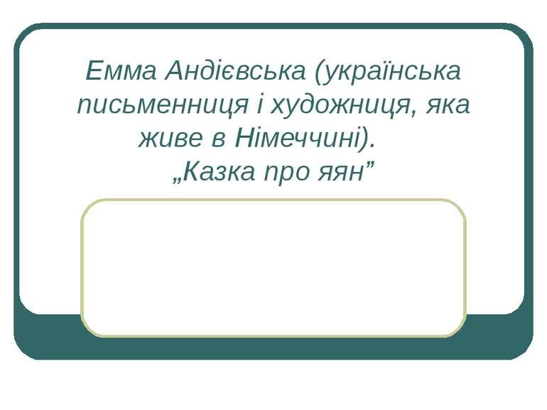 """Емма Андієвська (українська письменниця і художниця, яка живе в Німеччині). """"..."""