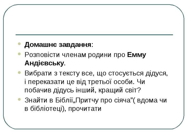 Домашнє завдання: Розповісти членам родини про Емму Андієвську. Вибрати з тек...