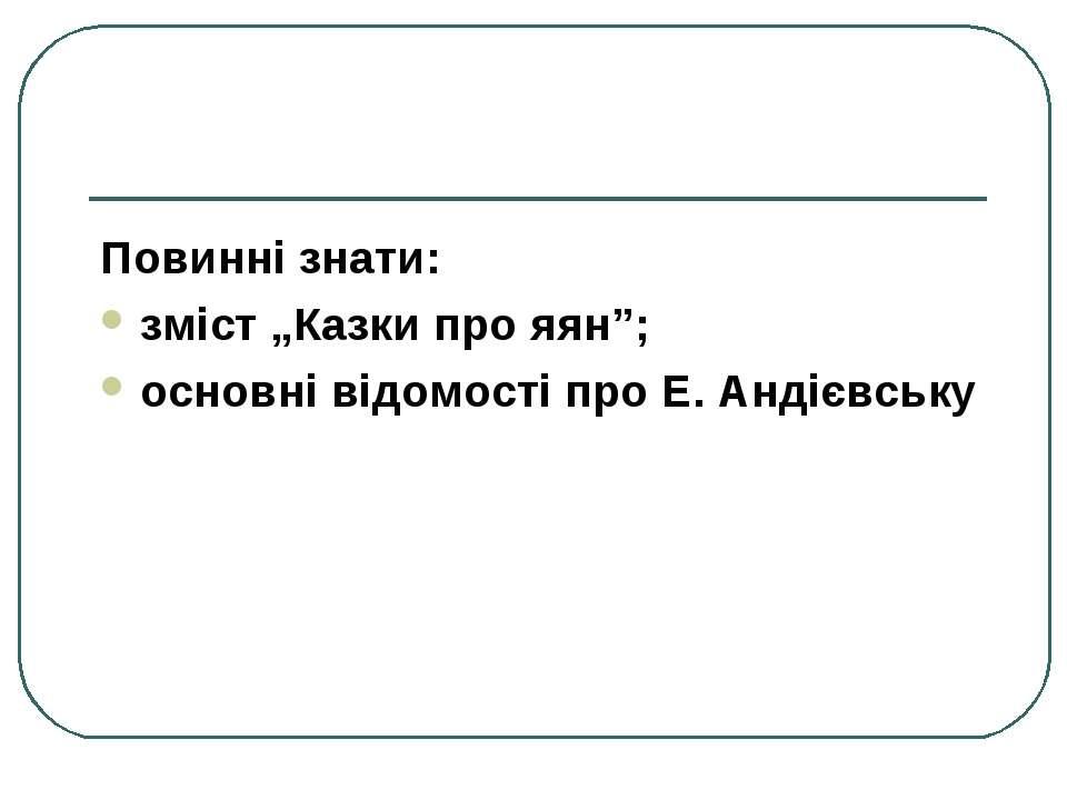 """Повинні знати: зміст """"Казки про яян""""; основні відомості про Е. Андієвську"""