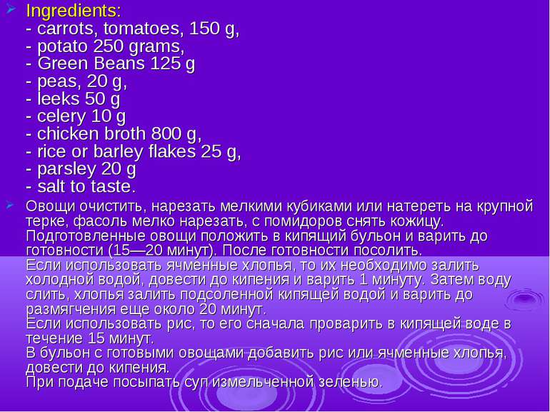Ingredients: - carrots, tomatoes, 150 g, - potato 250 grams, - Green Beans 12...