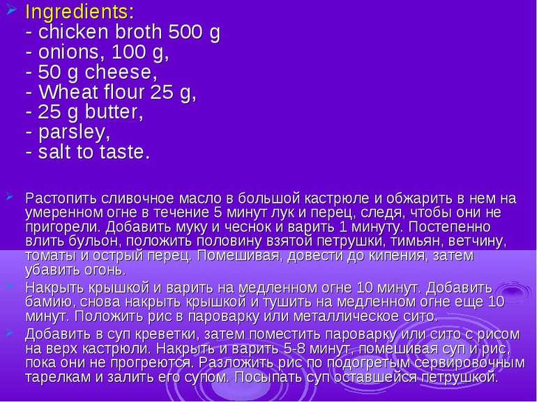 Ingredients: - chicken broth 500 g - onions, 100 g, - 50 g cheese, - Wheat fl...