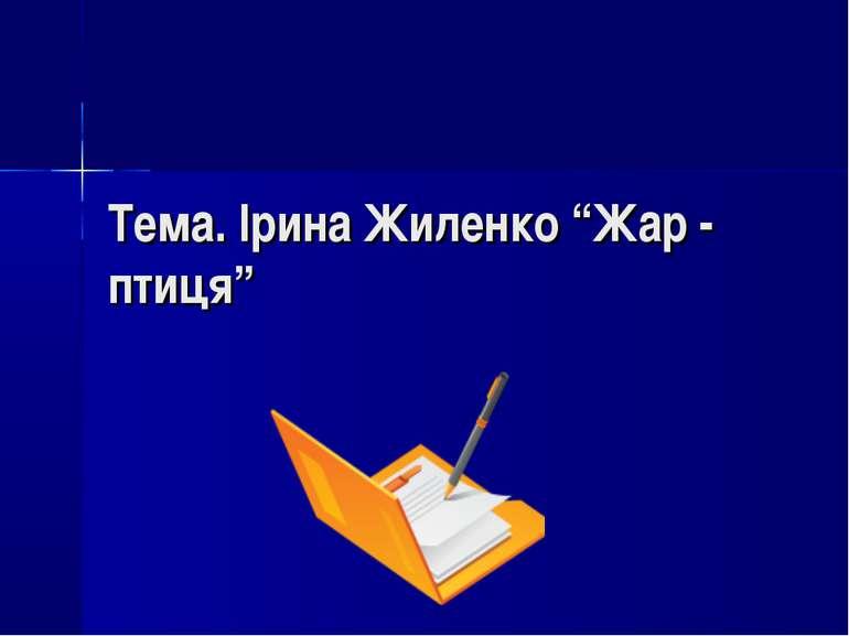 """Тема. Ірина Жиленко """"Жар - птиця"""""""