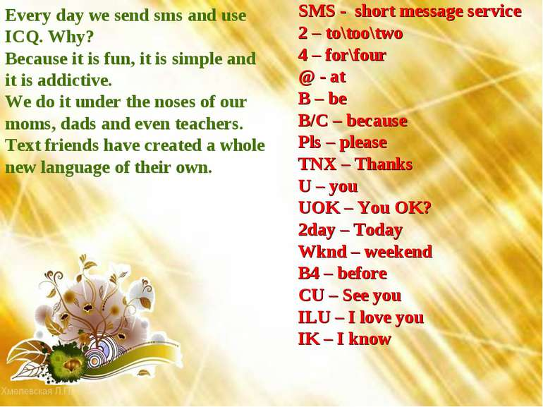 Every day we send sms and use ICQ. Why? Because it is fun, it is simple and i...