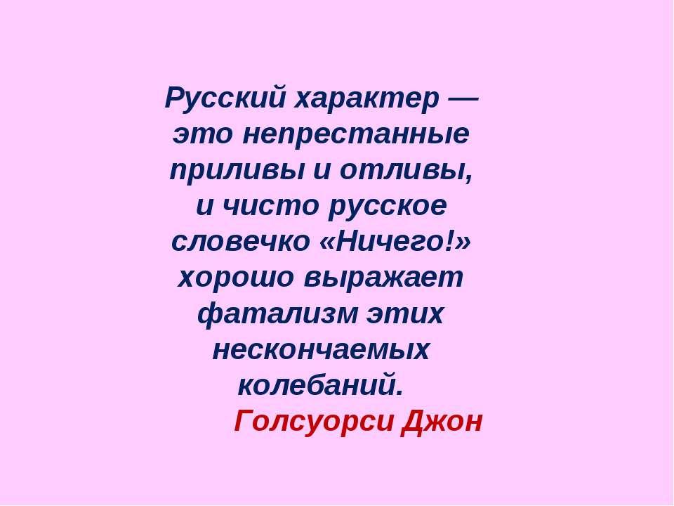 Русский характер — это непрестанные приливы и отливы, и чисто русское словечк...