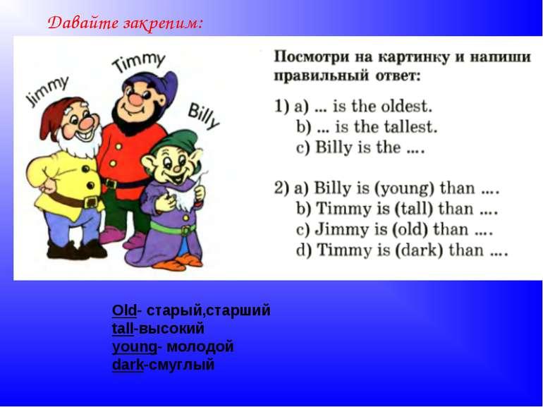 Давайте закрепим: Old- старый,старший tall-высокий young- молодой dark-смуглый